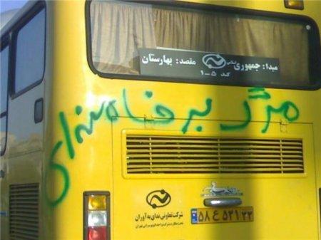 """اتوبوس شرکت واحد به مقصد """"مرگ بر خامنه ای """""""