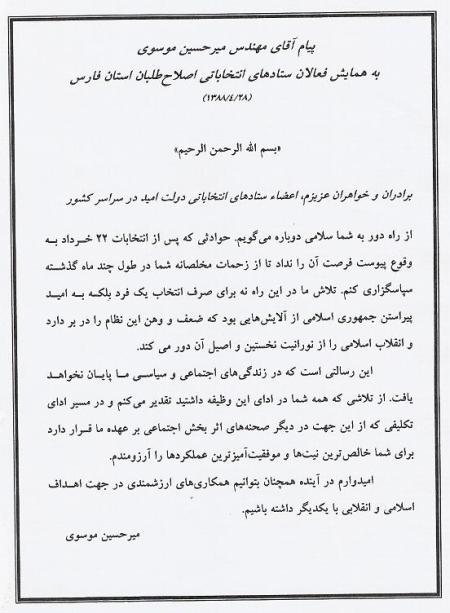 پیام اقای مهندس میر حسین موسوی به همایش فعالان ستادهای انتخاباتی اصلاح طلبان استان فارس