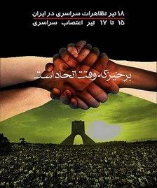 پوستر تظاهرات باشکوه 18 تیر