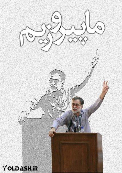 ما پیروزیم حتی زیر شکنجه