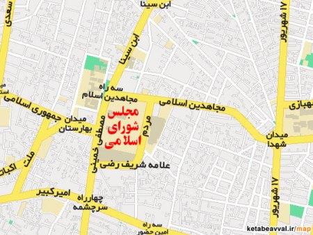 نقاط شرقی میدان بهارستان
